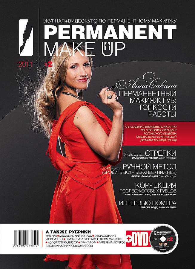 Permanent Make-Up #2