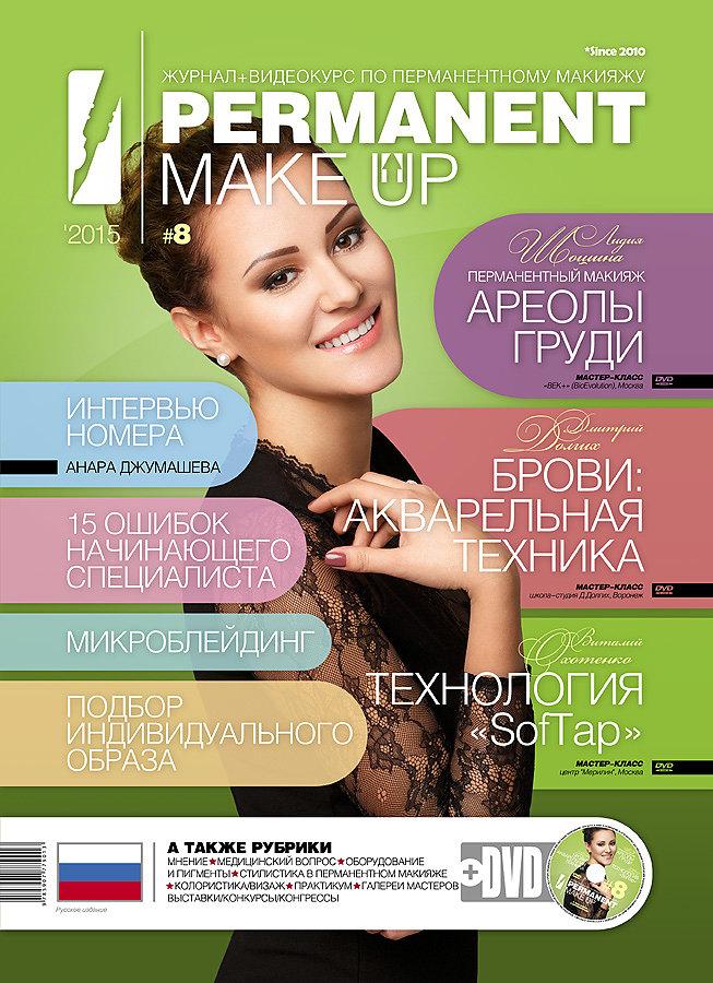 Permanent Make-Up #8