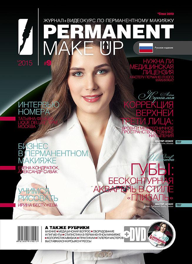 Permanent Make-Up #9