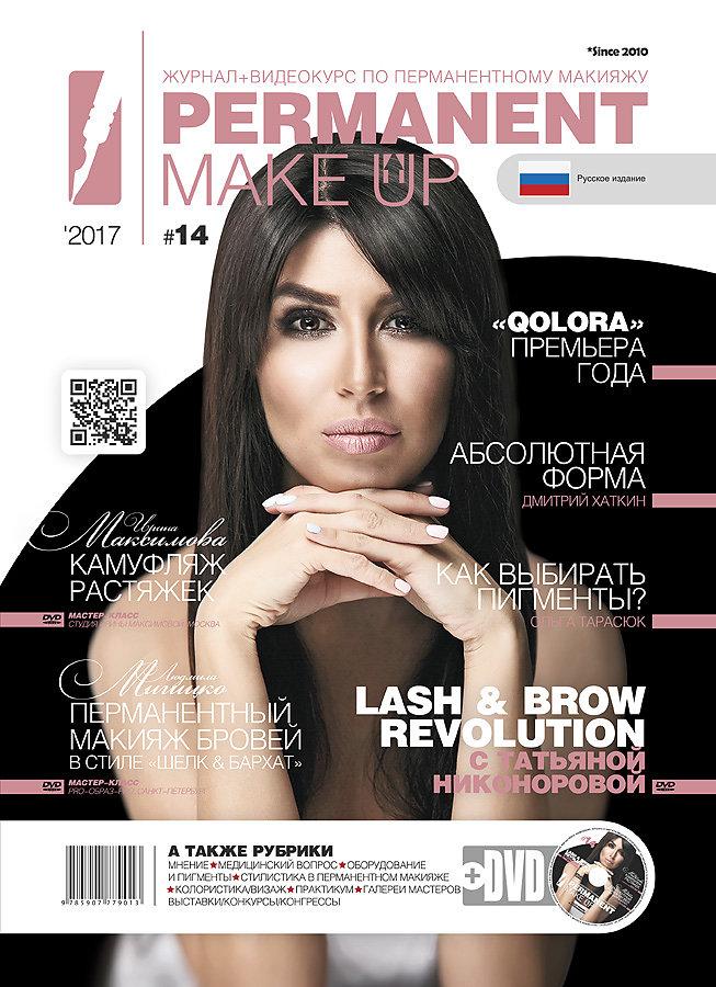 Permanent Make-Up #14