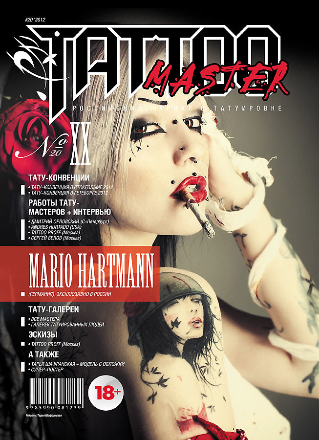 Tattoo Master Magazine (RU)