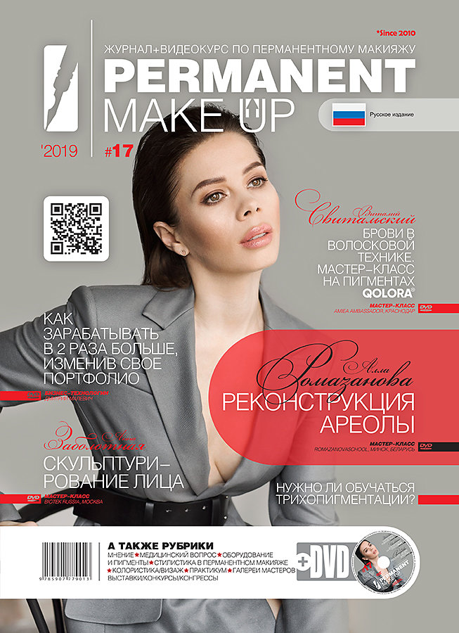 Permanent Make-Up #17