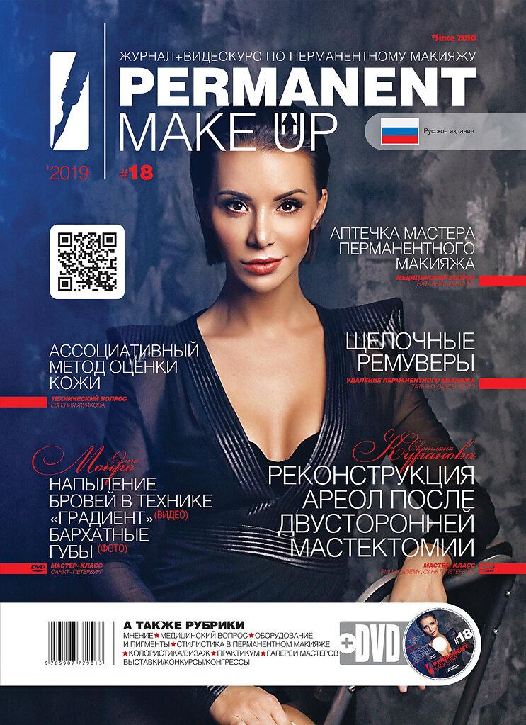 Permanent Make-Up #18